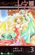 ヴァンパイア十字界、コミック本3巻です。漫画家は、木村有里です。