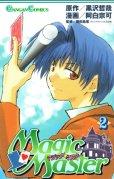 マジックマスター、単行本2巻です。マンガの作者は、阿白宗可です。