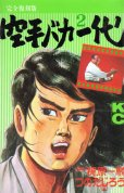 空手バカ一代、単行本2巻です。マンガの作者は、つのだじろうです。