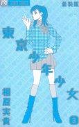 東京少年少女、コミック本3巻です。漫画家は、相原実貴です。