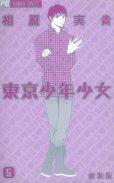 相原実貴の、漫画、東京少年少女の最終巻です。