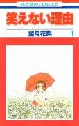 笑えない理由、コミック1巻です。漫画の作者は、望月花梨です。