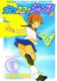 イヌっネコっジャンプ!、コミック1巻です。漫画の作者は、はっとりみつるです。