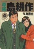 弘兼憲史の、漫画、専務島耕作の表紙画像です。