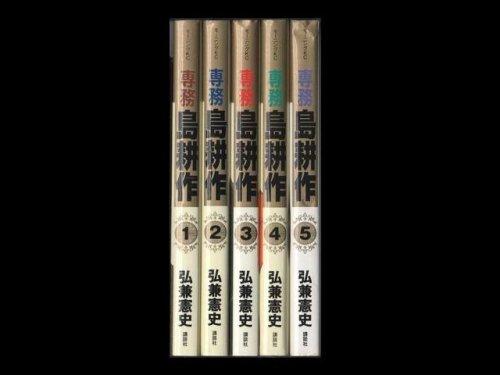 コミックセットの通販は[漫画全巻セット専門店]で!1: 専務島耕作 弘兼憲史