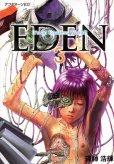 エデン(EDEN)、コミック本3巻です。漫画家は、遠藤浩輝です。