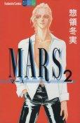 MARS(マース)、単行本2巻です。マンガの作者は、惣領冬実です。