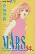 惣領冬実の、漫画、MARS(マース)の表紙画像です。