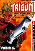 トライガンマキシマム、コミック1巻です。漫画の作者は、内藤泰弘です。