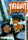 トライガンマキシマム、単行本2巻です。マンガの作者は、内藤泰弘です。
