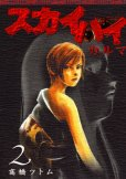 スカイハイカルマ、単行本2巻です。マンガの作者は、高橋ツトムです。