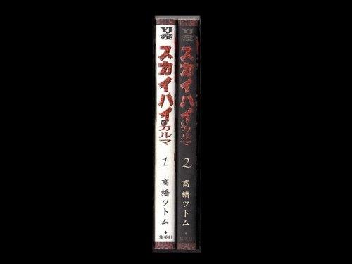 コミックセットの通販は[漫画全巻セット専門店]で!1: スカイハイカルマ 高橋ツトム