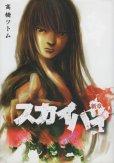 スカイハイ新章、コミック1巻です。漫画の作者は、高橋ツトムです。
