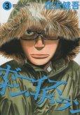 ボーイズオンザラン、コミック本3巻です。漫画家は、花沢健吾です。