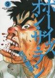 花沢健吾の、漫画、ボーイズオンザランの表紙画像です。