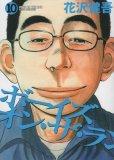 花沢健吾の、漫画、ボーイズオンザランの最終巻です。