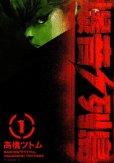 爆音列島、コミック1巻です。漫画の作者は、高橋ツトムです。