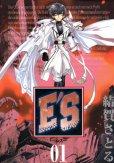 E'S(エス)、コミック1巻です。漫画の作者は、結賀さとるです。