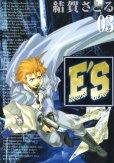 E'S(エス)、コミック本3巻です。漫画家は、結賀さとるです。