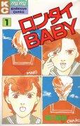 ロンタイBABY、コミック1巻です。漫画の作者は、高口里純です。