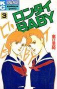 ロンタイBABY、コミック本3巻です。漫画家は、高口里純です。