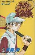 テニスの王子様、単行本2巻です。マンガの作者は、許斐剛です。