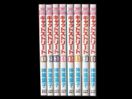 コミックセットの通販は[漫画全巻セット専門店]で!1: キャットストリート 神尾葉子