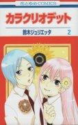 カラクリオデット、単行本2巻です。マンガの作者は、鈴木ジュリエッタです。