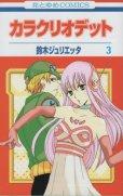 カラクリオデット、コミック本3巻です。漫画家は、鈴木ジュリエッタです。