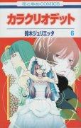 鈴木ジュリエッタの、漫画、カラクリオデットの最終巻です。