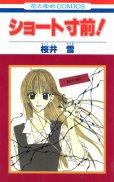 ショート寸前、コミック1巻です。漫画の作者は、桜井雪です。