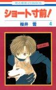 桜井雪の、漫画、ショート寸前の表紙画像です。