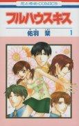 フルハウスキス、コミック1巻です。漫画の作者は、佑羽栞です。