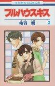 フルハウスキス、コミック本3巻です。漫画家は、佑羽栞です。