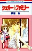 シュガーファミリー、コミック1巻です。漫画の作者は、萩尾彬です。