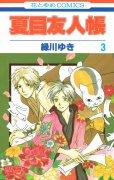 人気コミック、夏目友人帳、単行本の3巻です。漫画家は、緑川ゆきです。