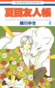 人気マンガ、夏目友人帳、漫画本の4巻です。作者は、緑川ゆきです。