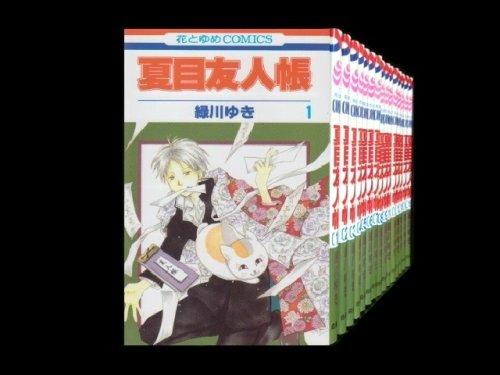 コミックセットの通販は[漫画全巻セット専門店]で!1: 夏目友人帳 緑川ゆき
