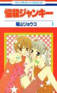 悩殺ジャンキー、コミック1巻です。漫画の作者は、福山リョウコです。