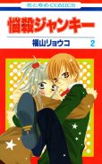悩殺ジャンキー、単行本2巻です。マンガの作者は、福山リョウコです。