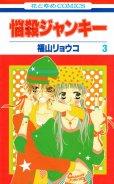 悩殺ジャンキー、コミック本3巻です。漫画家は、福山リョウコです。