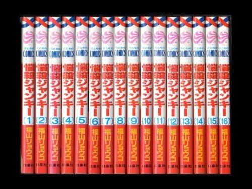 コミックセットの通販は[漫画全巻セット専門店]で!1: 悩殺ジャンキー 福山リョウコ