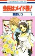 会長はメイド様!、コミック1巻です。漫画の作者は、藤原ヒロです。