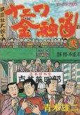 ナニワ金融道、単行本2巻です。マンガの作者は、青木雄二です。