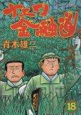 青木雄二の、漫画、ナニワ金融道の表紙画像です。