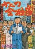青木雄二の、漫画、ナニワ金融道の最終巻です。