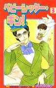 ベビーシッターギン、コミック本3巻です。漫画家は、大和和紀です。