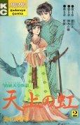 天上の虹、単行本2巻です。マンガの作者は、里中満智子です。