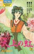 天上の虹、コミック本3巻です。漫画家は、里中満智子です。