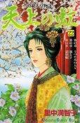 里中満智子の、漫画、天上の虹の表紙画像です。